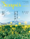 'Scapes (スケープス) 2013年 08月号