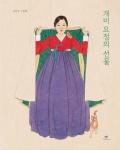 개미 요정의 선물(小さな妖精の贈り物),シン・ソンミ
