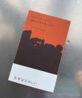 漱石全集を買った日,夏葉社