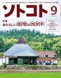 SOTOKOTO (ソトコト) 2017年9月号
