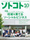 SOTOKOTO (ソトコト) 2017年10月号