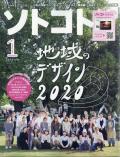 SOTOKOTO (ソトコト) 2020年月号