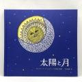 太陽と月(3刷),タムラ堂