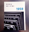 香川県庁舎1958