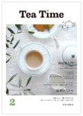 Tea Time vol.1,サンサンサン ,紅茶,リトルプレス