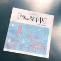 ティータイム旅手帖 No.01