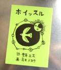 ホイッスル / 豊原エス 足田メロウ