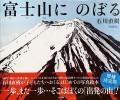 増補版 富士山にのぼる