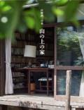 庄野潤三の本「山の上の家」,夏葉社