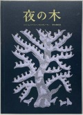 夜の木  [第10刷]