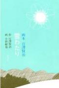 雪わたり (画本宮澤賢治)