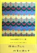 Zakuro模様デザイン集 2010〜2017