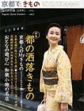 京都できもの vol.1