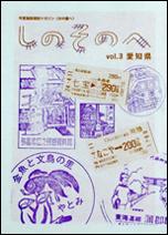 しのそのへ vol.3 愛知県号