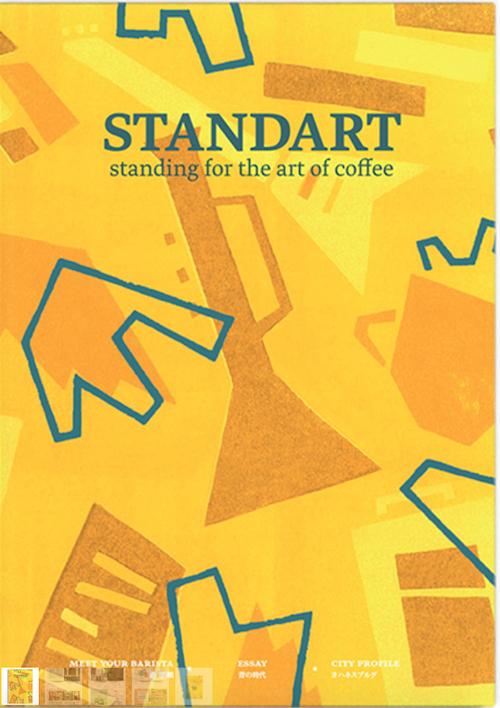 STANDART #7 : 情熱、成長と美学、偏見