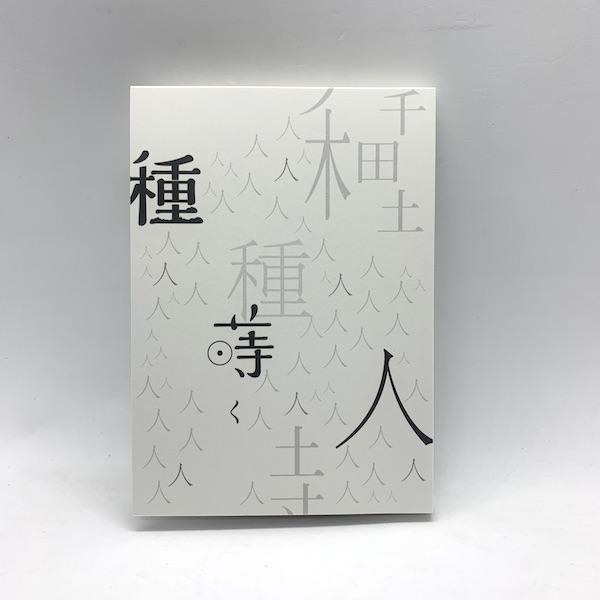 岸田真理子詩集 「種を蒔く人」