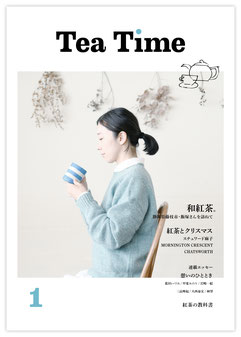 Tea Time vol.1,サンサンサン