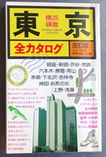 東京全カタログ