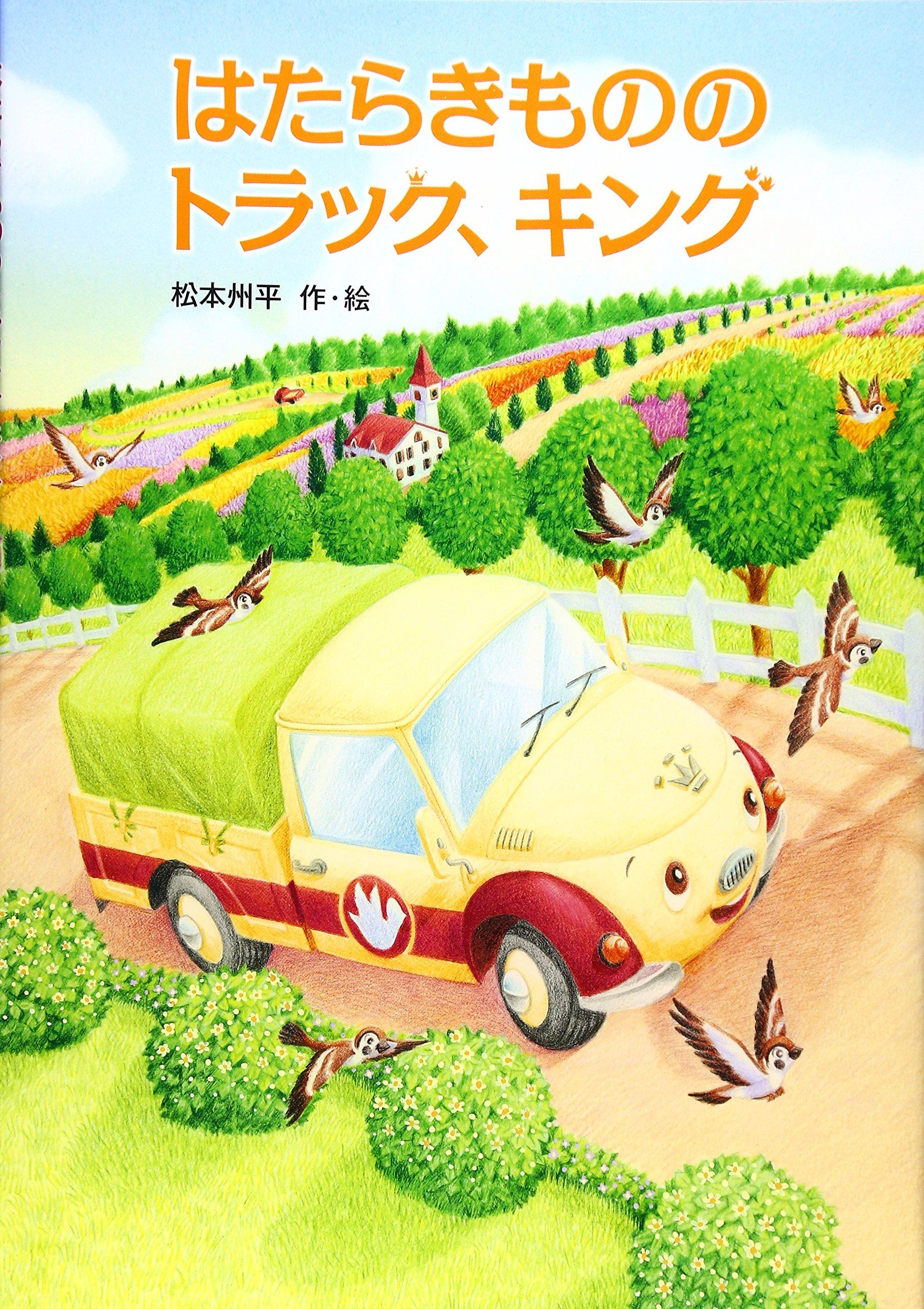 はたらきもののトラック、キング,松本州平