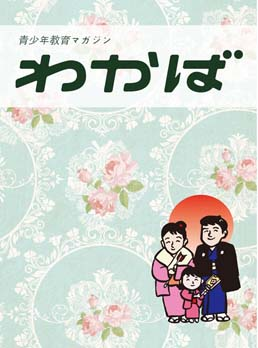 青少年教育マガジン わかば  お正月特大号