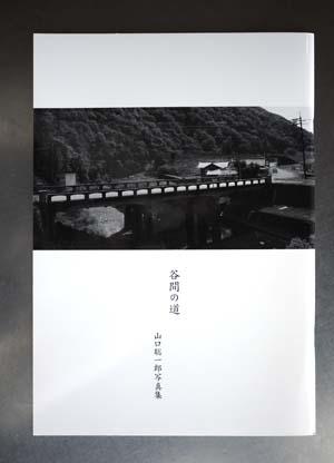 山口聡一郎写真集『谷間の道』