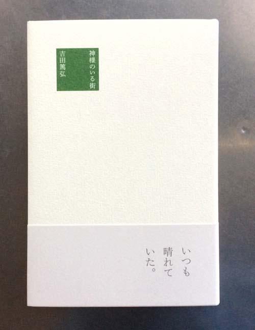 神様のいる街,吉田篤弘,夏葉社