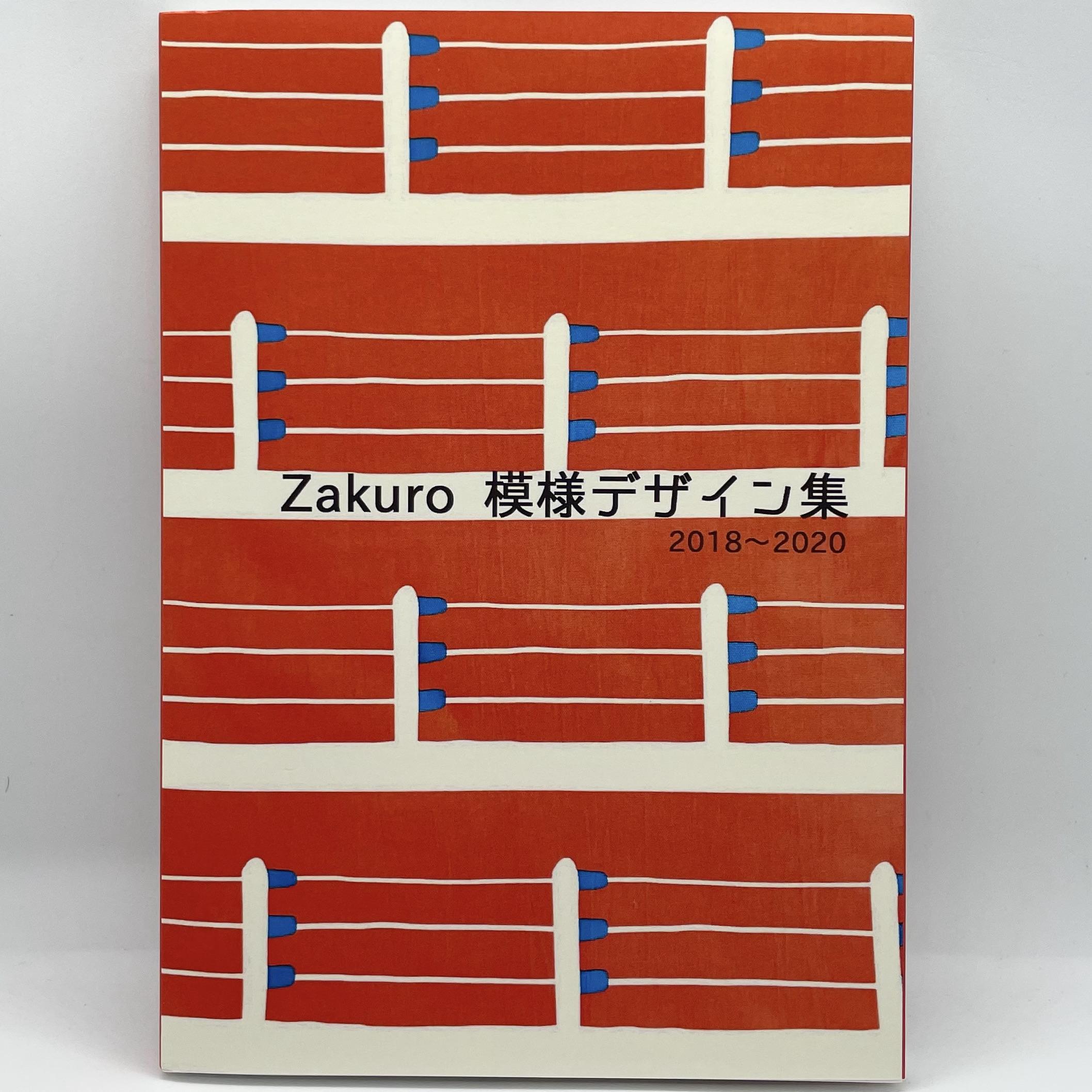 Zakuro模様デザイン集 2018~2020