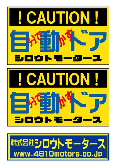!CAUTION! 自分で動かすドア★ミニバリュー☆自動ドア★ミニバリューステッカー