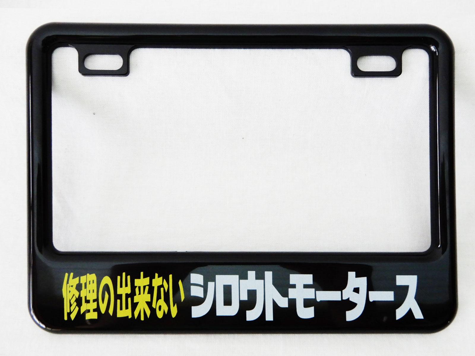 MotorCycle 4610MOTORS License Frame S 50-125cc 修理の出来ないシロウトモータース☆ブラック モーターサイクル ライセンスフレーム スリム 小型 50-125cc用ナンバープレートサイズ シロウトモータース
