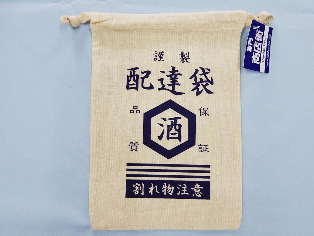 商店街シリーズ 酒 配達巾着袋 (S) 配達 割れ物注意 謹製 日本酒 ECO エコ