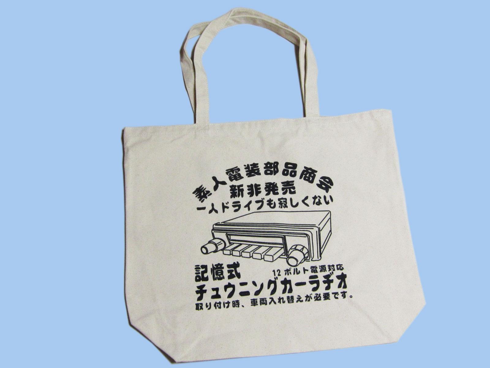 キャンバストートバッグ 素人電装部品商会 カーラヂオ 4610MOTORS シロウトモータース