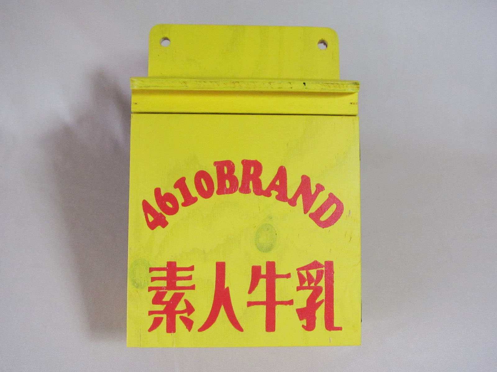 牛乳箱風キーボックス 4610BRAND 素人牛乳