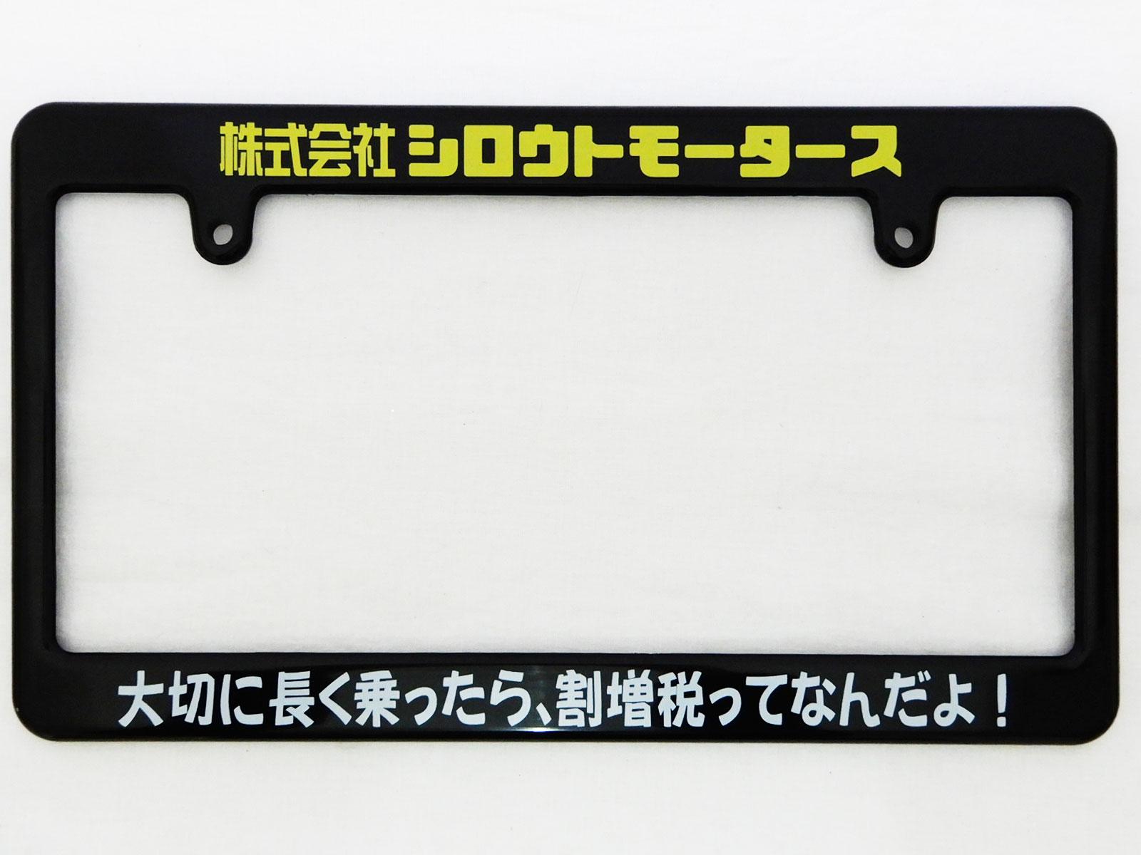 大切に長く乗ったら、割増税ってなんだよ! 株式会社シロウトモータース  Black License Frame Wide ☆ブラック ライセンスフレーム ワイド 日本ナンバープレートサイズ 幅広タイプ 4610MOTORS