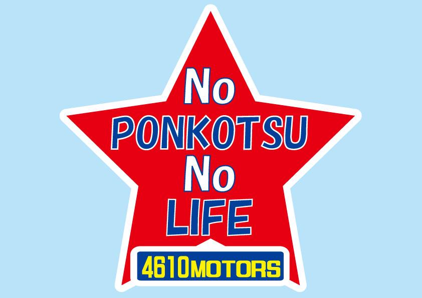 No PONKOTSU No LIFE ☆ステッカー シロウトモータース 4610MOTORS シール