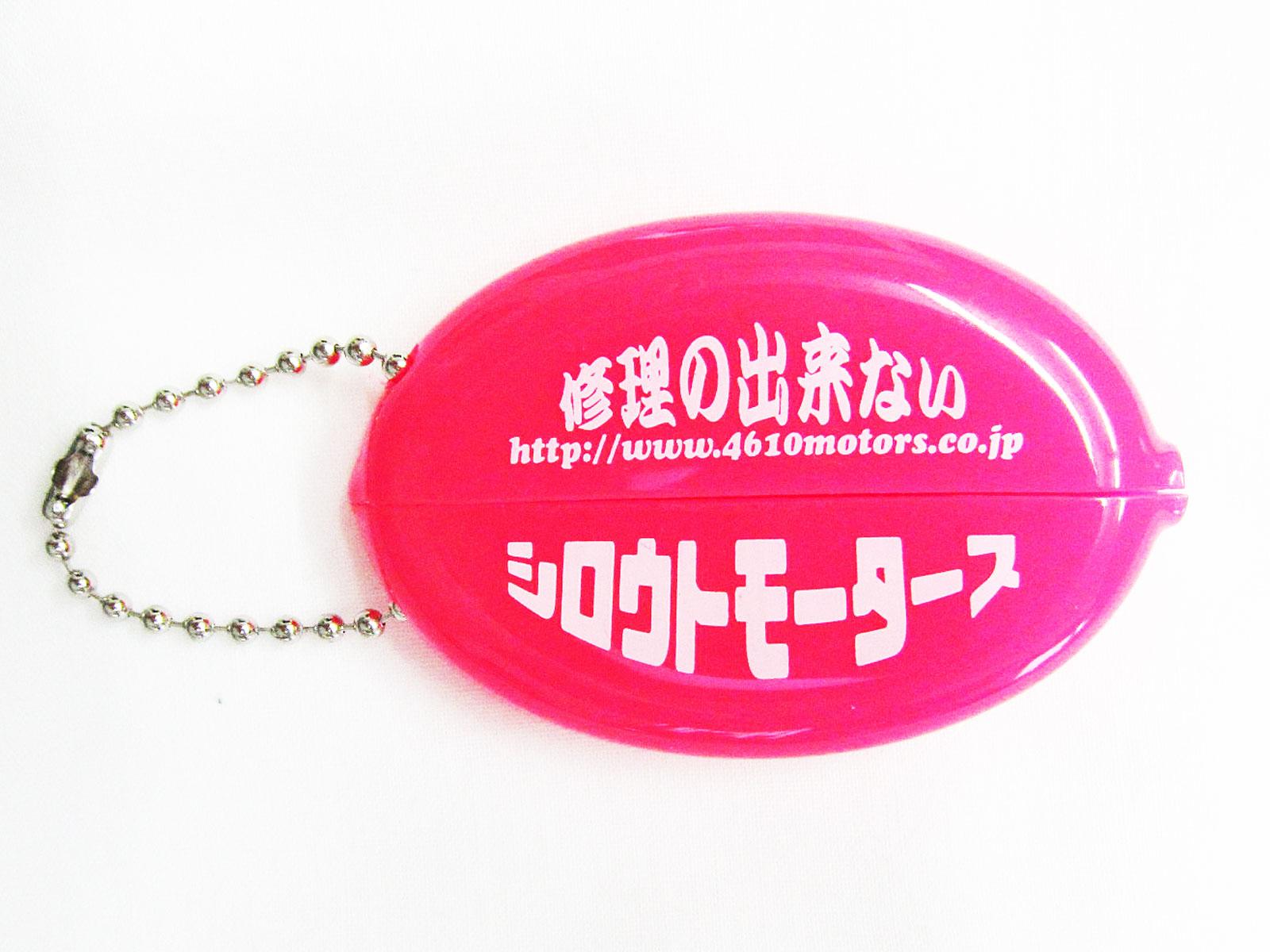 クイックコインケース☆ピンク/シロウトモータース★4610MOTORS Quick Coin Case Pink ラバーコインケース 小銭入れ キーチェーン 蛍光