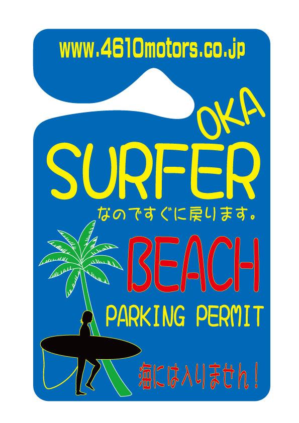パーキングパーミット 陸サーファー ビーチ駐車場許可証 シロウトモータース 4610motors Parking Permit ハンキング 表示