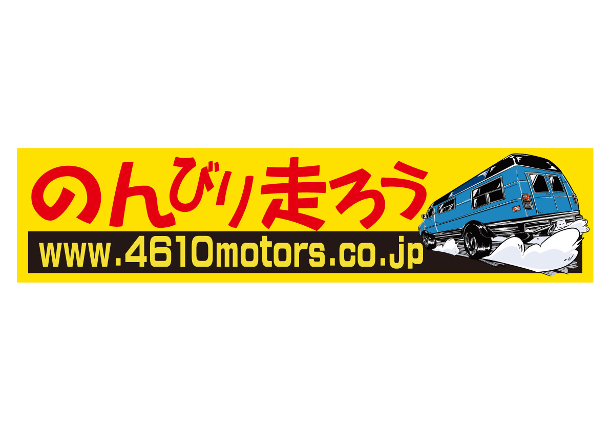 のんびり走ろう WWW.4610motors.co.Jp DODGE★バンパーステッカー シロウトモータース 4610MOTORS シール