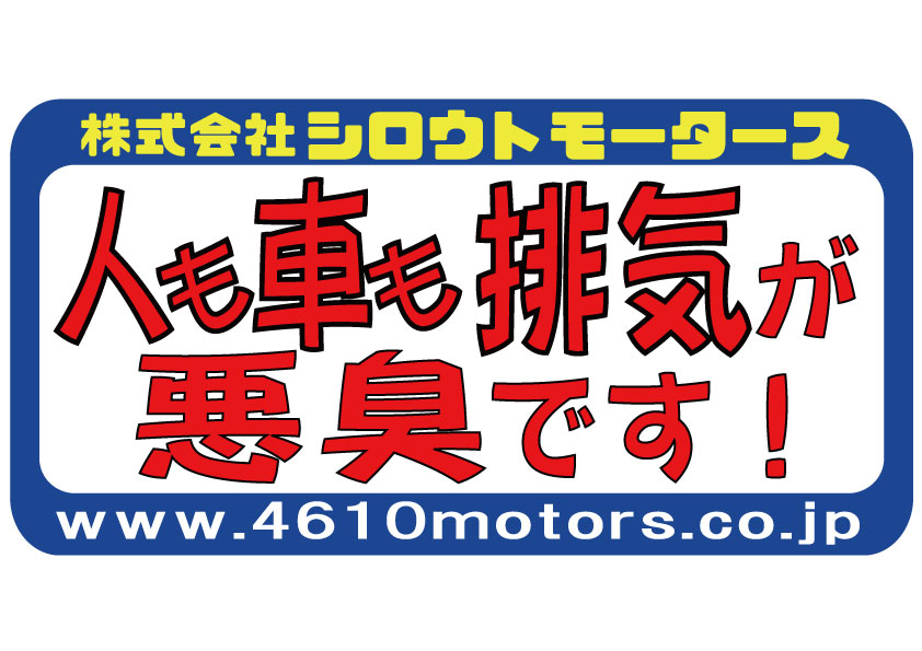 人も車も排気が 悪臭です!フレームステッカー シロウトモータース 4610MOTORS シール