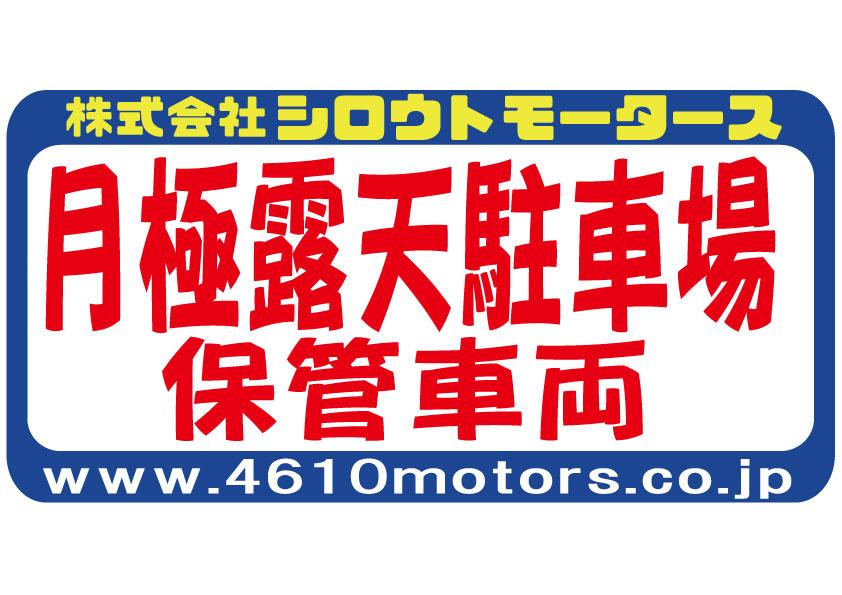 月極露天駐車場 保管車両 フレームステッカー シロウトモータース 4610MOTORS シール