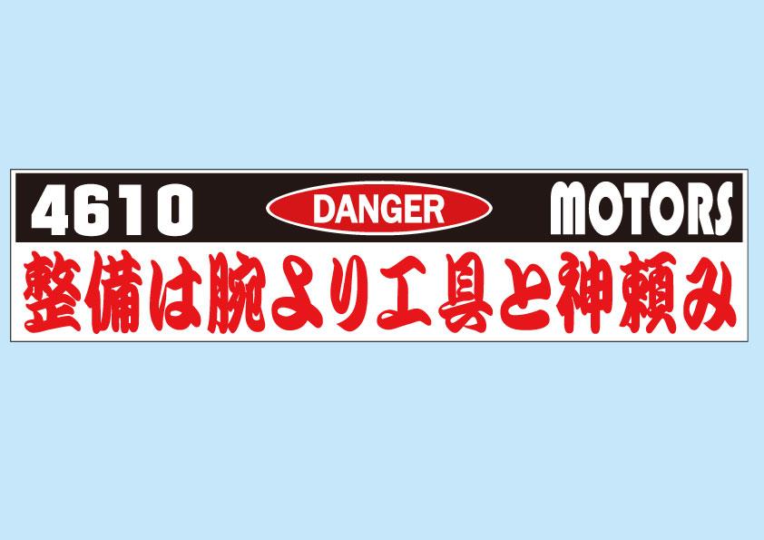 DANGER バンパーステッカー シロウトモータース 4610MOTORS シール 整備は腕より工具と神頼み