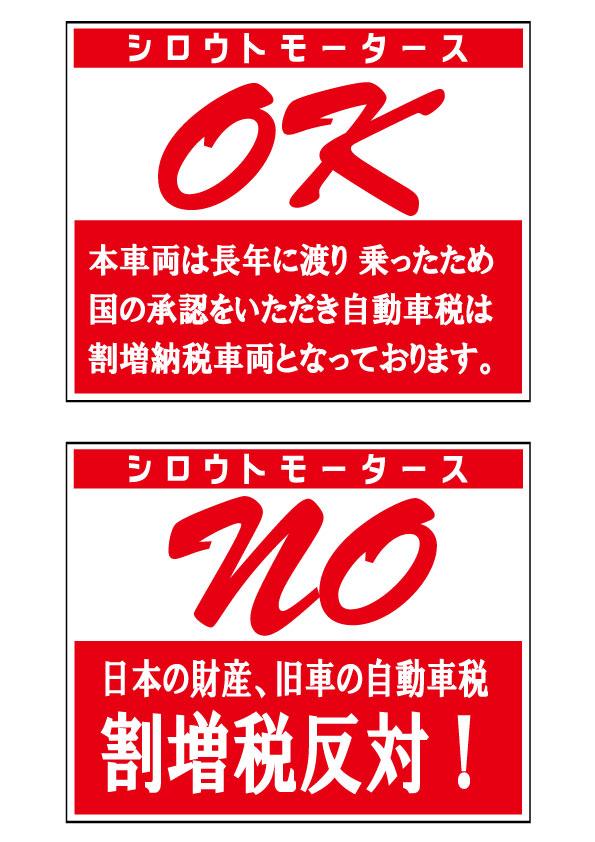 バリューステッカー☆OK NO 割増税反対!★シロウトモータース