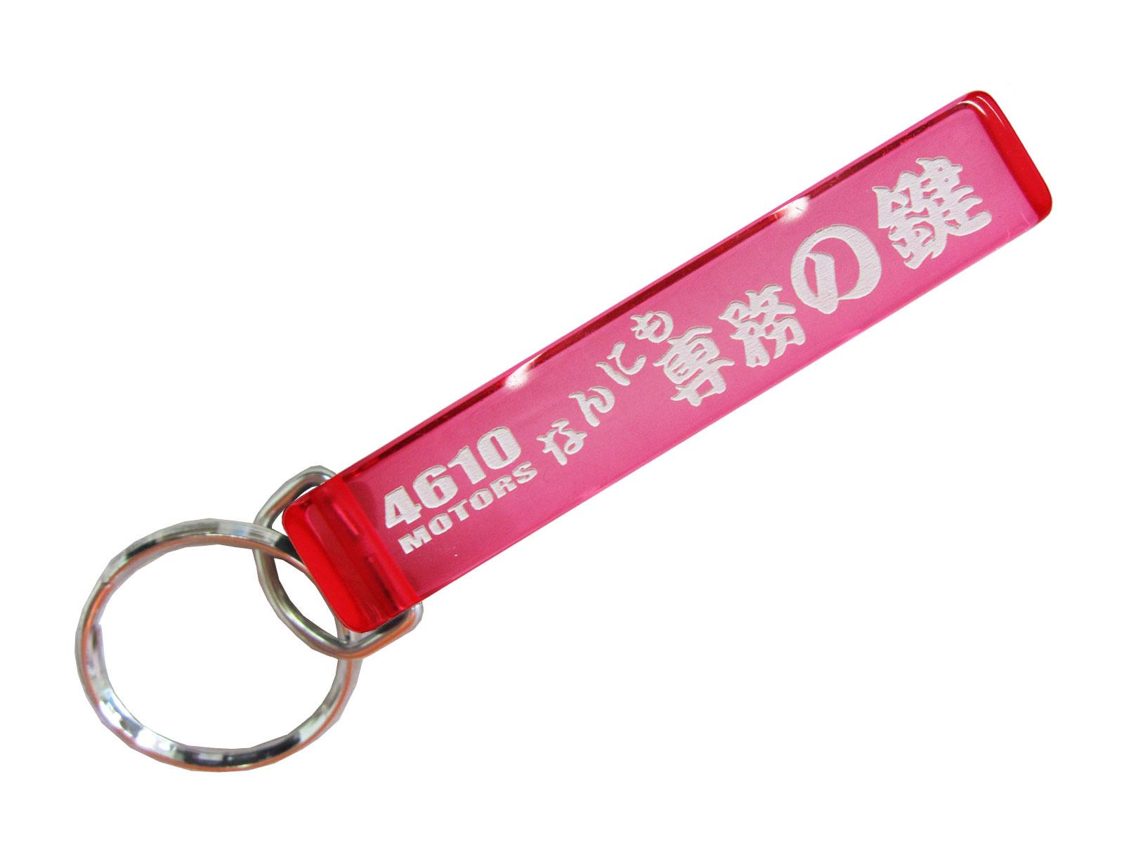 なんにも 専務の鍵/シロウトモータース★4610MOTORS★Mini HOTEL K/R☆ミニホテルキーリング★なんにもせんむ