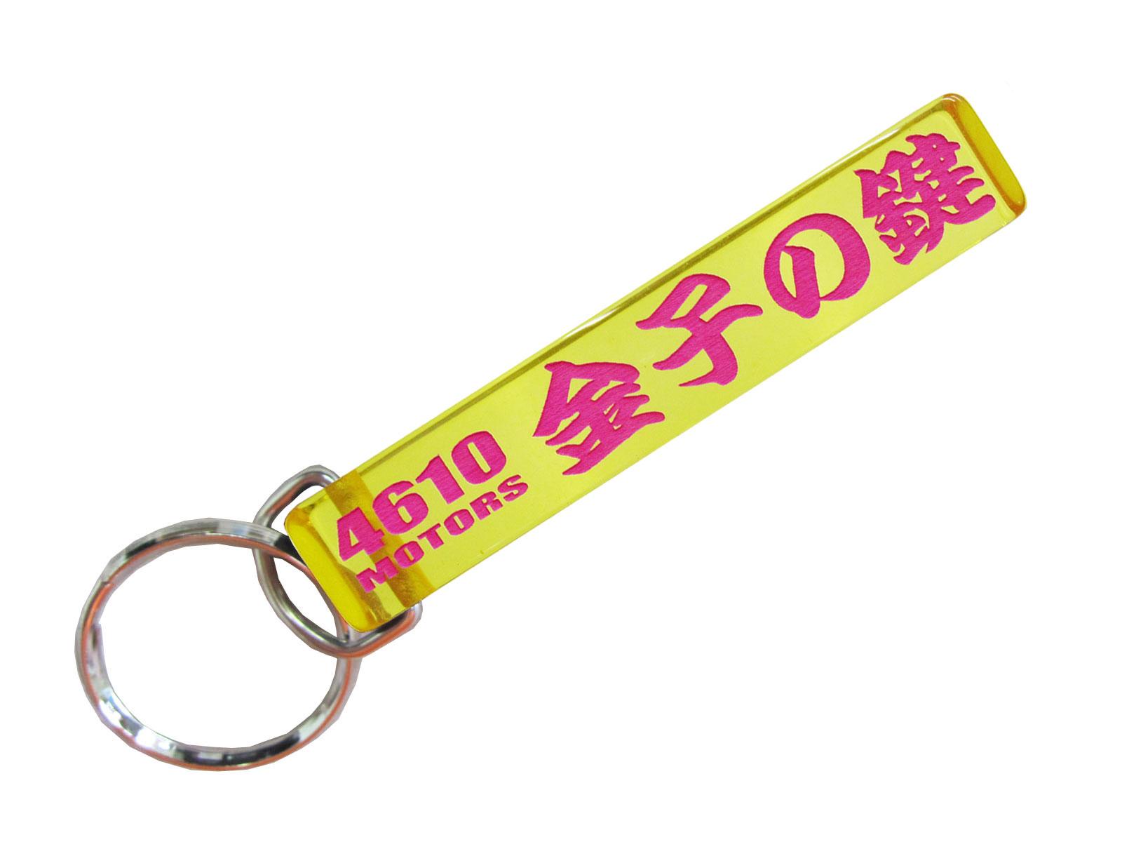 金子の鍵/シロウトモータース★4610MOTORS★Mini HOTEL K/R☆ミニホテルキーリング★金子 かねこ カネコ Kaneko