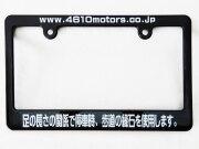 MotorCycle 4610MOTORS License Frame 126cc~ 足の長さの関係で停車時、歩道の縁石を使用します。☆ブラック モーターサイクル ライセンスフレーム 126cc以上用ナンバープレートサイズ シロウトモータース