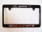 4610MOTORS Black License Frame Wide HAWAII☆ブラック ライセンスフレーム ワイド 日本ナンバープレートサイズ 幅広タイプ