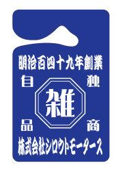 パーキングパーミット 独自商品 雑貨 八角 雑 シロウトモータース 4610motors Parking Permit ハンキング 表示