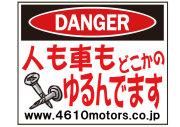 DANGER★人も車もどこかのネジゆるんでます C/Dステッカー シロウトモータース 4610motors ステッカー シール