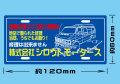 株式会社シロウトモータース プレートステッカー☆シロウトモータース 4610MOTORS  4610motors