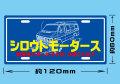 シロウトモータース ライセンスプレートステッカー☆シロウトモータース 4610MOTORS  4610motors