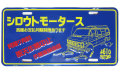 シロウトモータース★USA LIC SIZE★コマーシャルプレート☆シロウトモータース USA CM PLATE